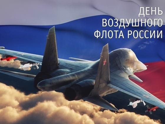 День Воздушного Флота России 15 августа - картинки (4)