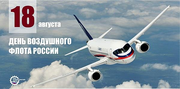 День Воздушного Флота России 15 августа - картинки (6)