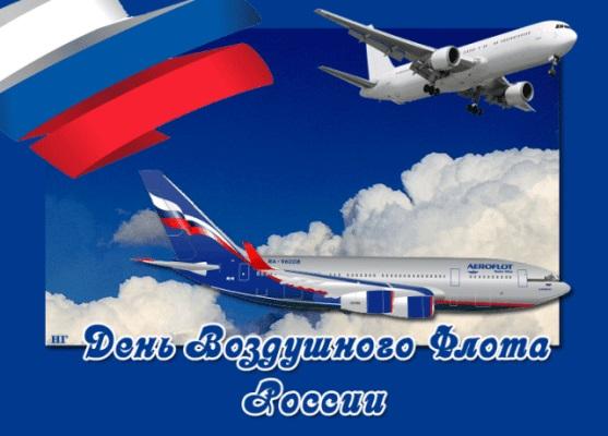День Воздушного Флота России 15 августа - картинки (7)