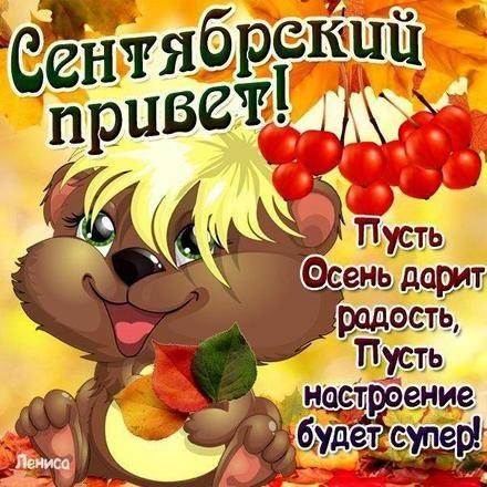 Доброе сентябрьское утро яркие открытки для друзей (1)