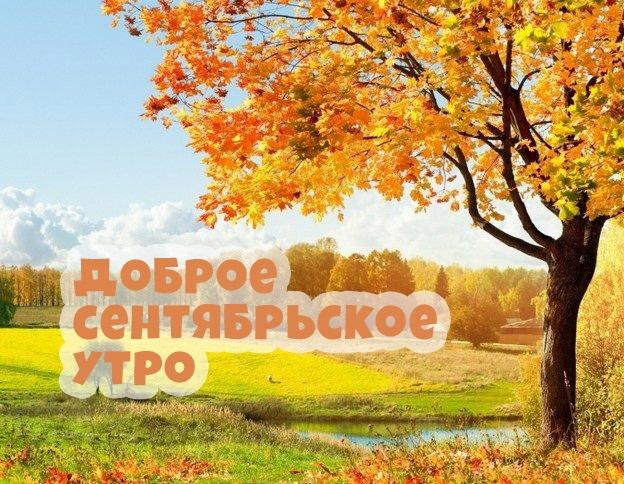 Доброе сентябрьское утро яркие открытки для друзей (12)