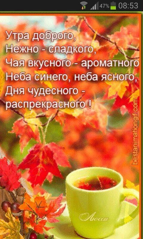 Доброе сентябрьское утро яркие открытки для друзей (15)