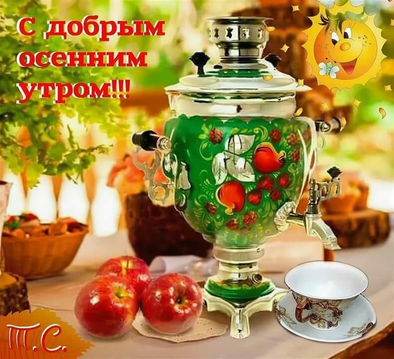 Доброе сентябрьское утро яркие открытки для друзей (17)
