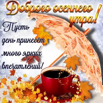 Доброе сентябрьское утро яркие открытки для друзей (2)