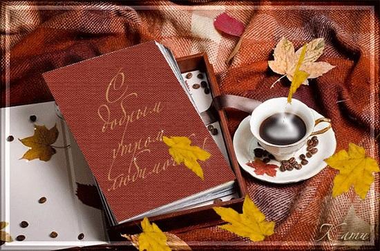 Доброе сентябрьское утро яркие открытки для друзей (20)