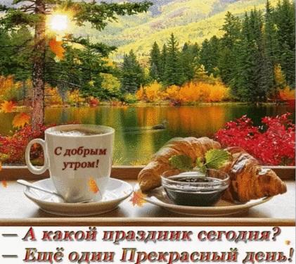 Доброе сентябрьское утро яркие открытки для друзей (26)