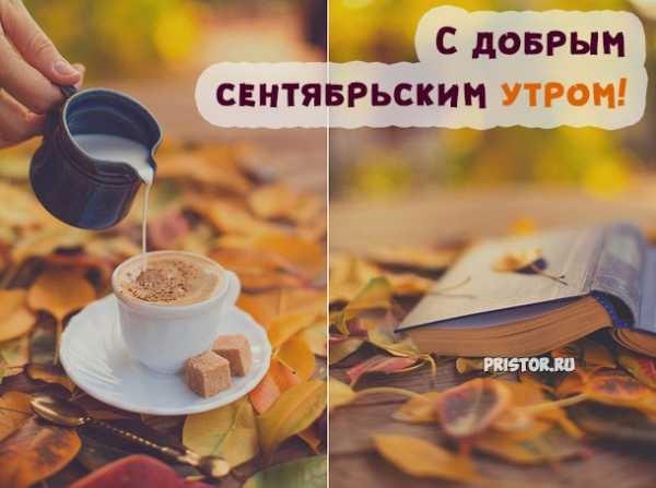 Доброе сентябрьское утро яркие открытки для друзей (6)