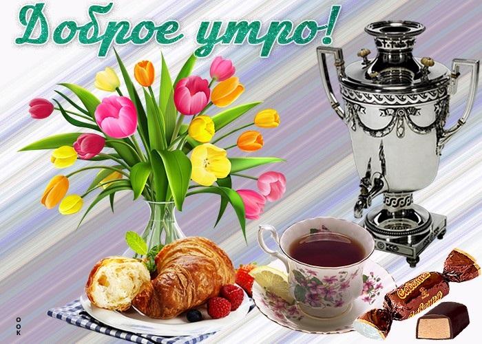 Доброе утро августа картинки с кофе и чаем - подборка (10)
