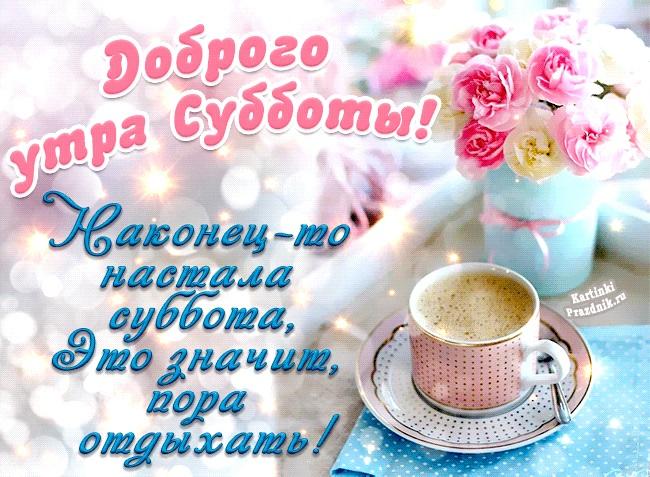 Доброе утро августа картинки с кофе и чаем - подборка (11)