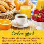 Доброе утро августа картинки с кофе и чаем — подборка