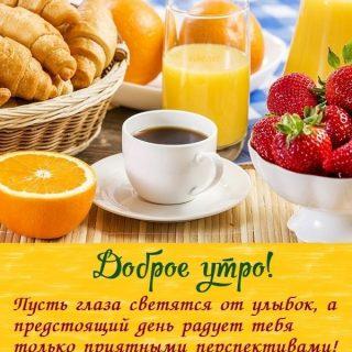 Доброе утро августа картинки с кофе и чаем   подборка (12)
