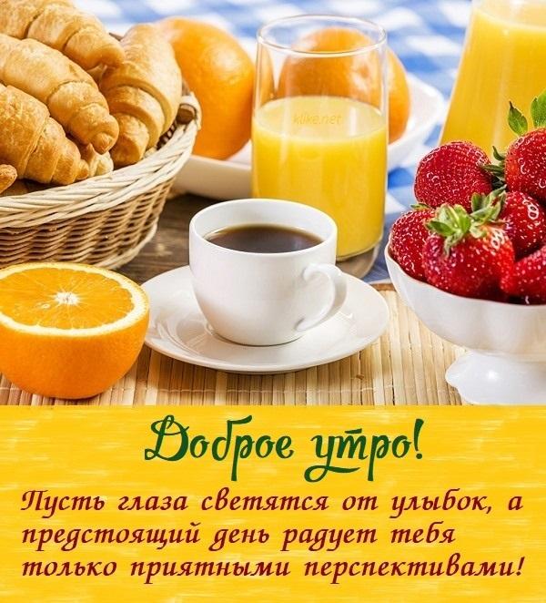 Доброе утро августа картинки с кофе и чаем - подборка (12)