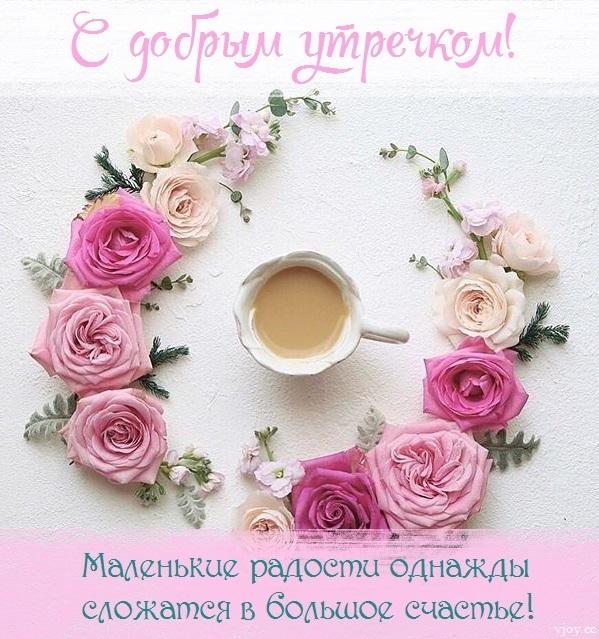 Доброе утро августа картинки с кофе и чаем - подборка (13)