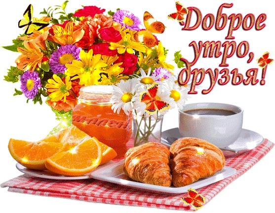 Доброе утро августа картинки с кофе и чаем - подборка (14)