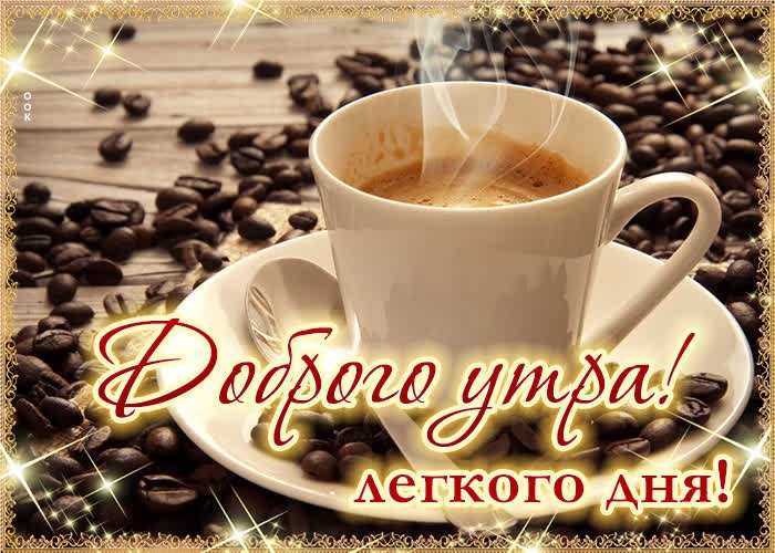 Доброе утро августа картинки с кофе и чаем - подборка (15)