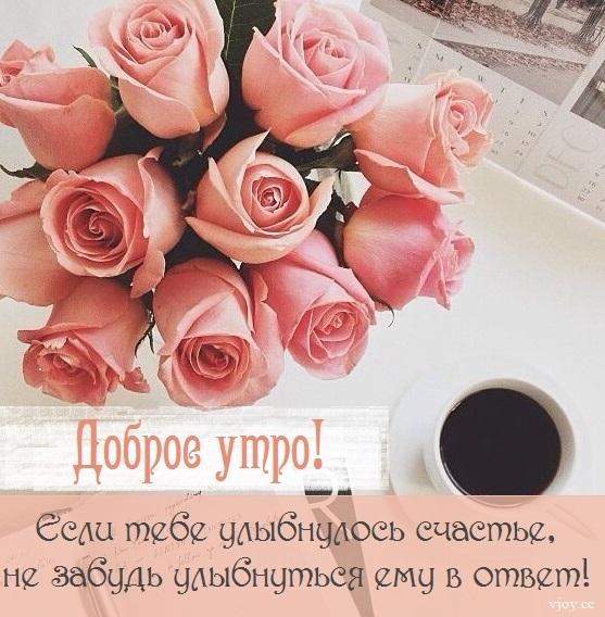Доброе утро августа картинки с кофе и чаем - подборка (16)