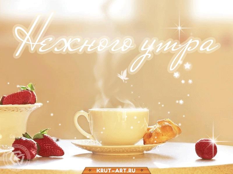 Доброе утро августа картинки с кофе и чаем - подборка (17)