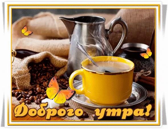 Доброе утро августа картинки с кофе и чаем - подборка (18)