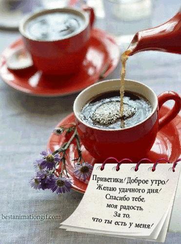 Доброе утро августа картинки с кофе и чаем - подборка (2)