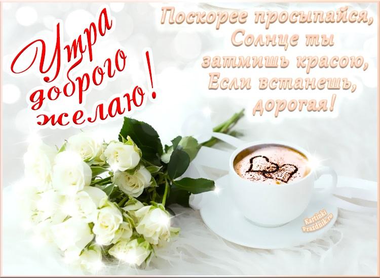 Доброе утро августа картинки с кофе и чаем - подборка (20)