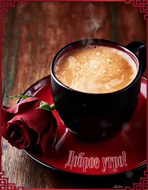 Доброе утро августа картинки с кофе и чаем - подборка (21)