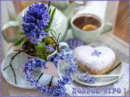 Доброе утро августа картинки с кофе и чаем - подборка (22)