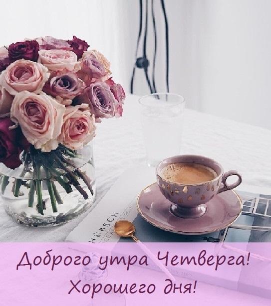 Доброе утро августа картинки с кофе и чаем - подборка (23)