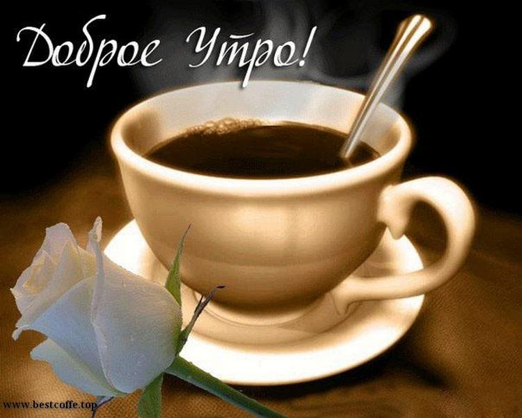 Доброе утро августа картинки с кофе и чаем - подборка (26)