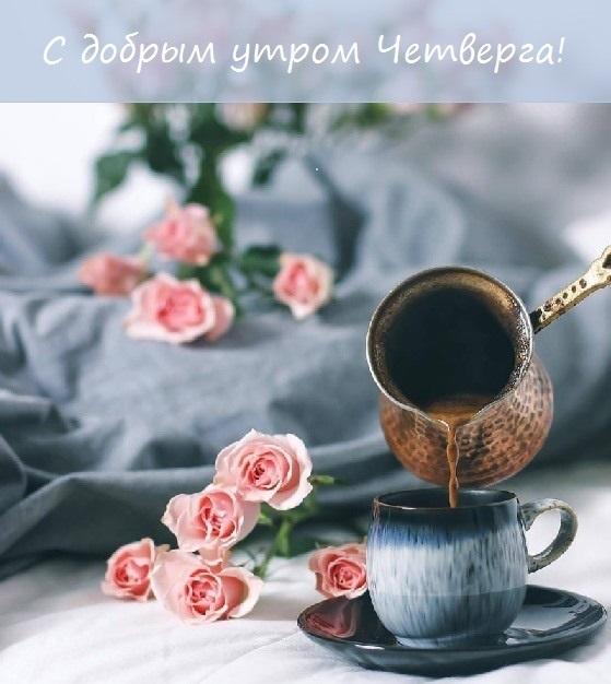 Доброе утро августа картинки с кофе и чаем - подборка (27)