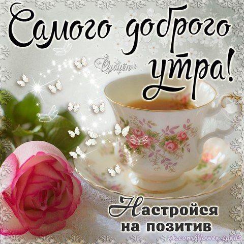 Доброе утро августа картинки с кофе и чаем - подборка (28)