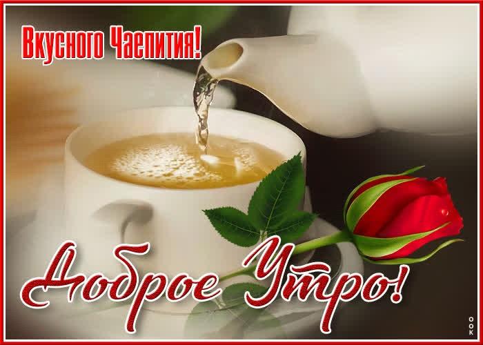 Доброе утро августа картинки с кофе и чаем - подборка (3)