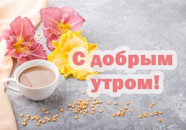 Доброе утро августа картинки с кофе и чаем - подборка (4)