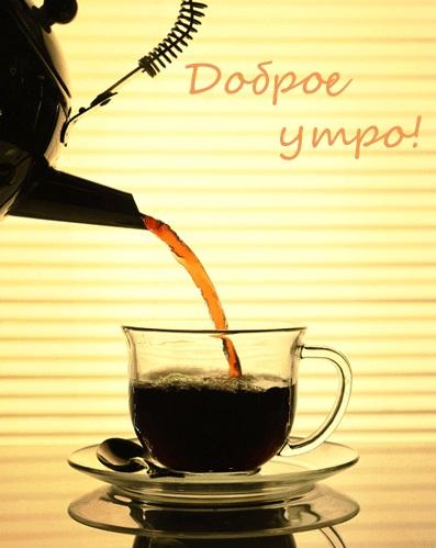 Доброе утро августа картинки с кофе и чаем - подборка (7)