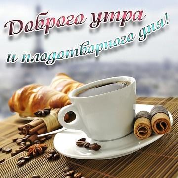 Доброе утро августа картинки с кофе и чаем - подборка (8)
