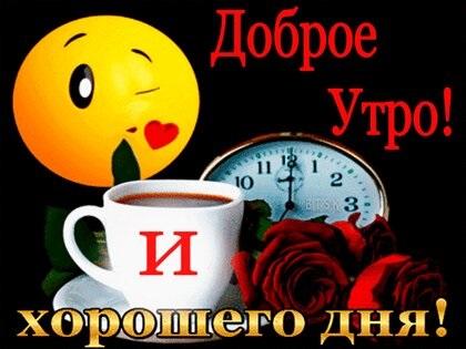 Доброе утро августа картинки с кофе и чаем - подборка (9)