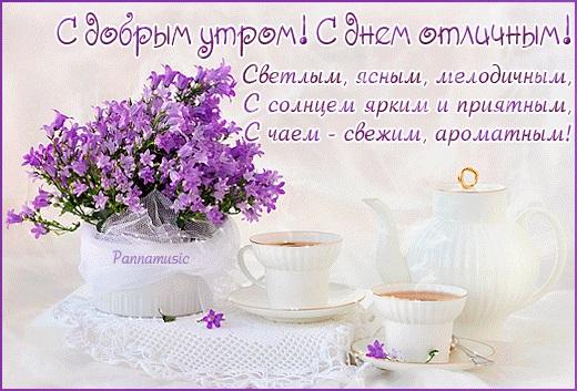 Доброе утро именинник картинки с поздравлениями (10)