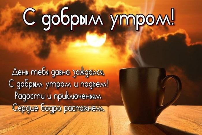 Доброе утро именинник картинки с поздравлениями (14)