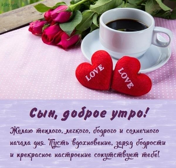 Доброе утро именинник картинки с поздравлениями (4)