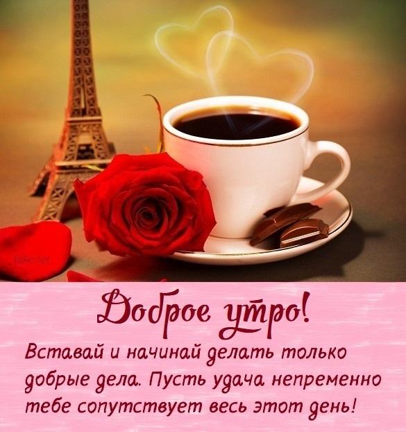 Доброе утро именинник картинки с поздравлениями (9)