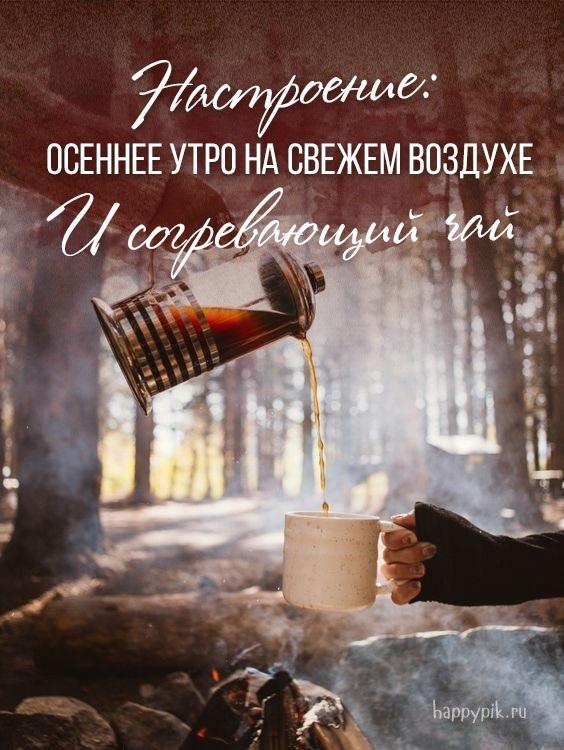 Доброе утро осеннее настроение - подборка открыток (18)