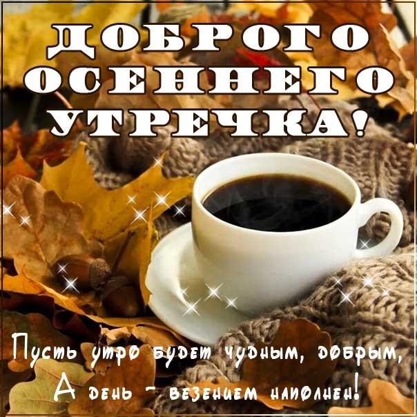 Доброе утро осеннее настроение - подборка открыток (20)