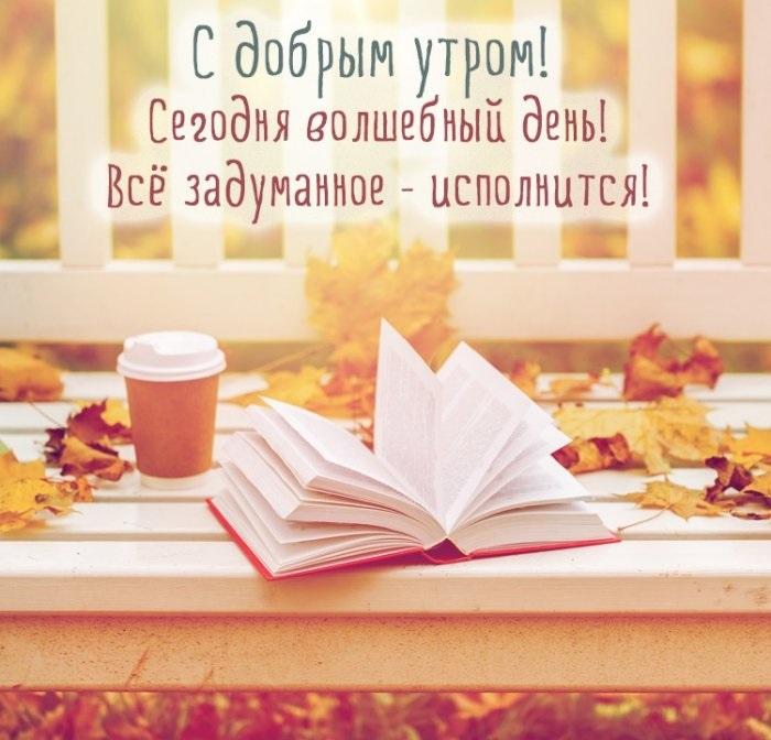 Доброе утро осеннее настроение - подборка открыток (23)