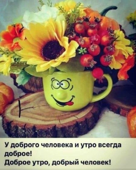 Доброе утро осеннее настроение - подборка открыток (5)