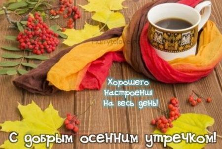 Доброе утро осеннее настроение - подборка открыток (9)