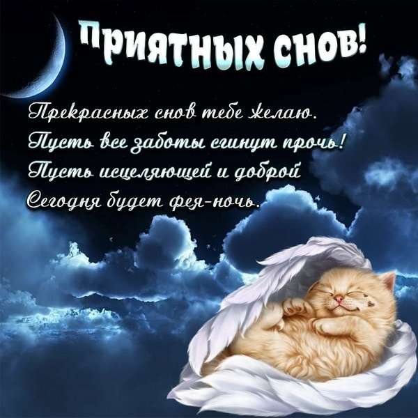 Картинка ночного прощания красивого (14)