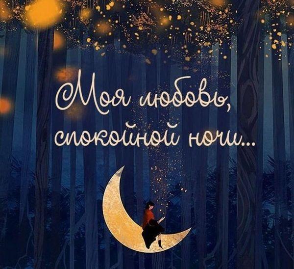 Картинка ночного прощания красивого (15)