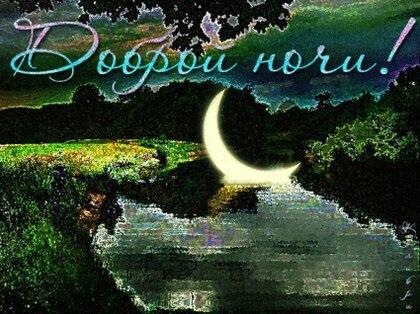Картинка ночного прощания красивого (2)