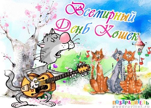 Картинки и открытки с днем кошек на 8 августа (18)