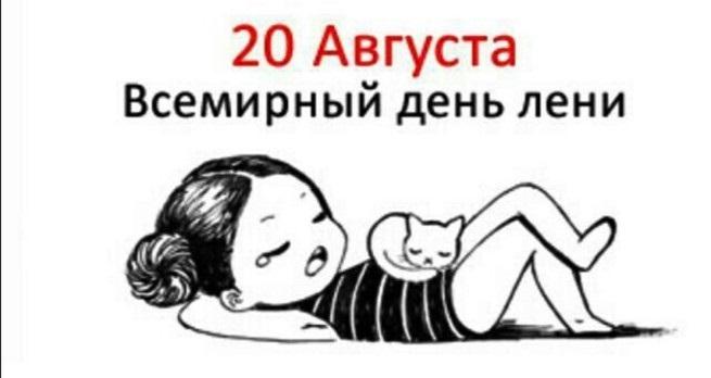 Картинки на Всемирный день лени 20 августа - подборка (12)