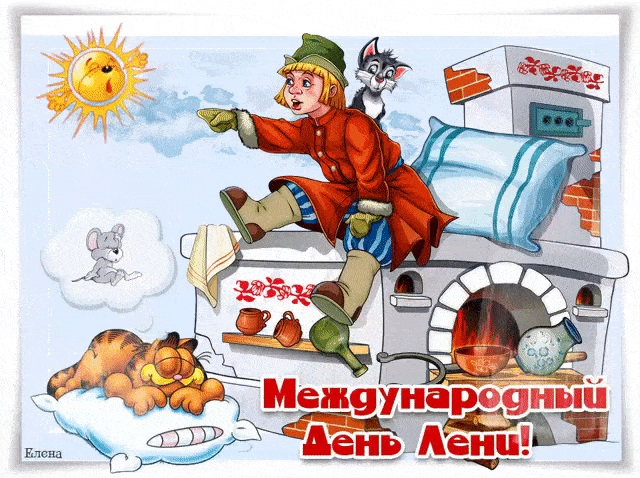 Картинки на Всемирный день лени 20 августа - подборка (15)